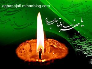 شهادت امام جعفر صادق(علیهالسلام) بر همهی شیعیان آنحضرت تسلیت باد