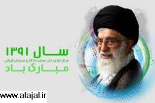 تولید ملی حمایت از كار و سرمایه ایرانی