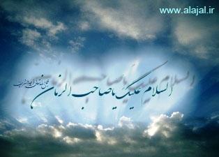 حكمتها و آثار غیبت2